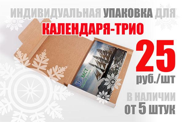 упаковка для «Трио» за 25 рублей