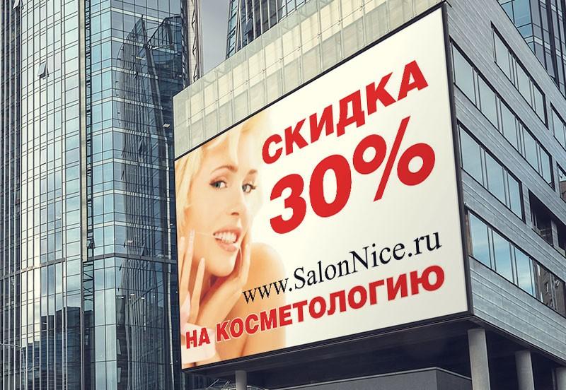 Широкоформатная печать рекламных баннеров
