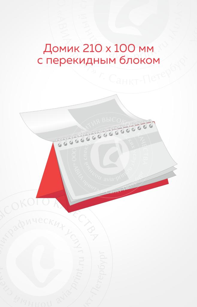 """Настольные календари """"Домики"""""""