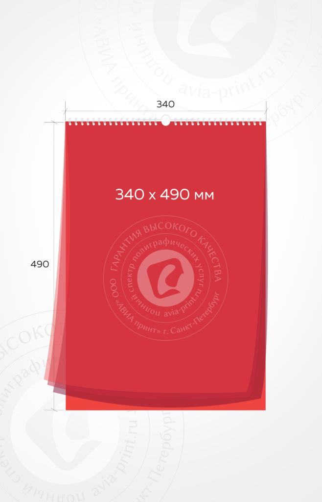 340х490 перекидной настенный календарь