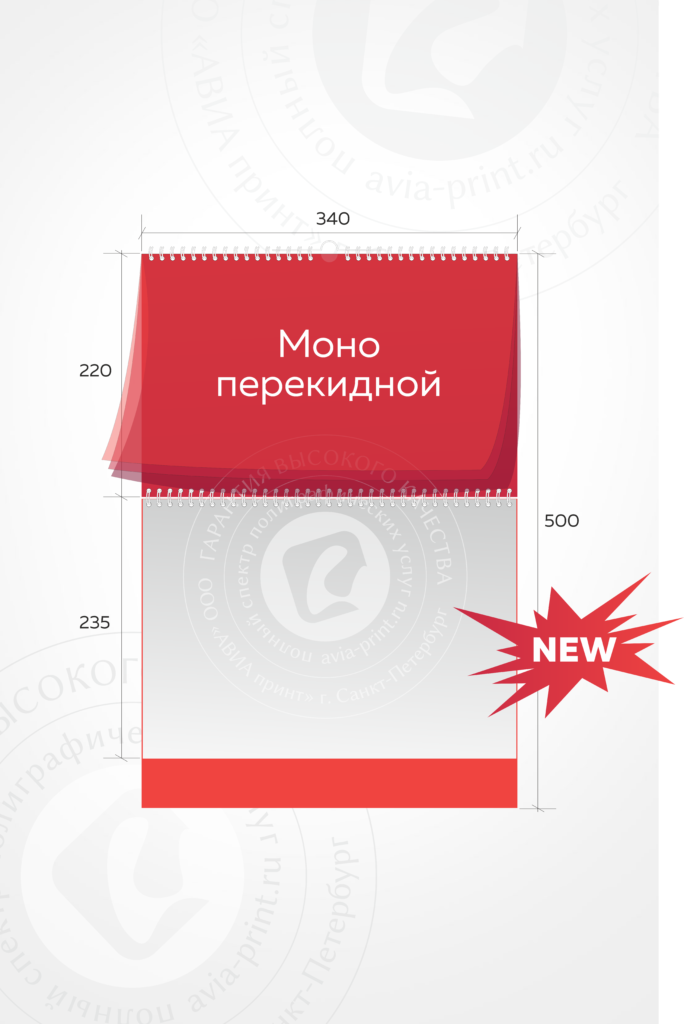 Календарь МОНО перекидной