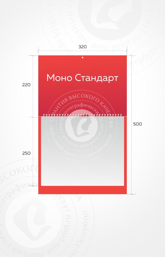 Календарь МОНО стандарт