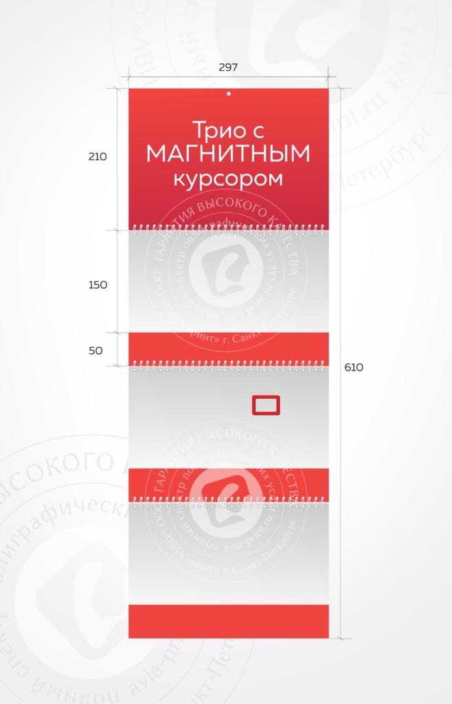 Календарь трио с магнитным курсором на любой вкус